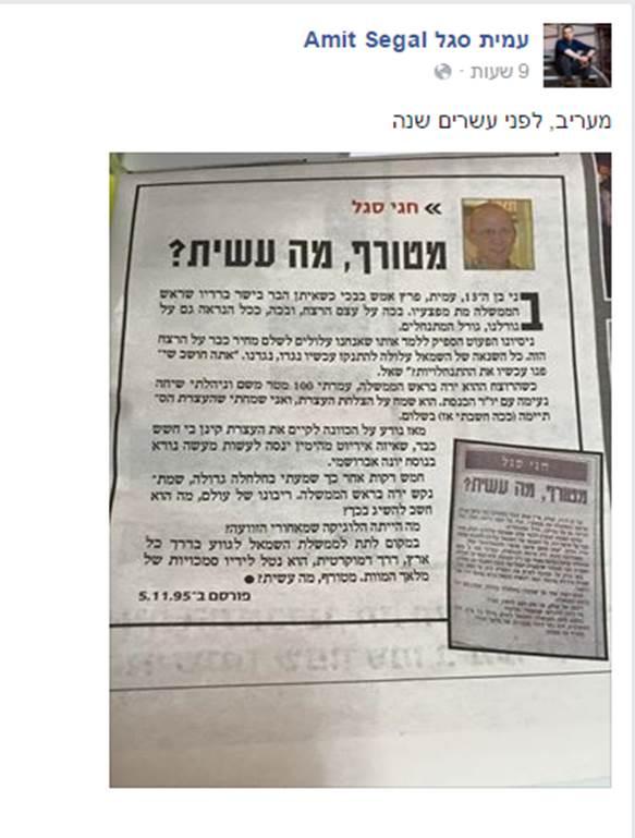 """משפחת סגל מתייחדת עם זכרו של יצחק רבין ז""""ל"""