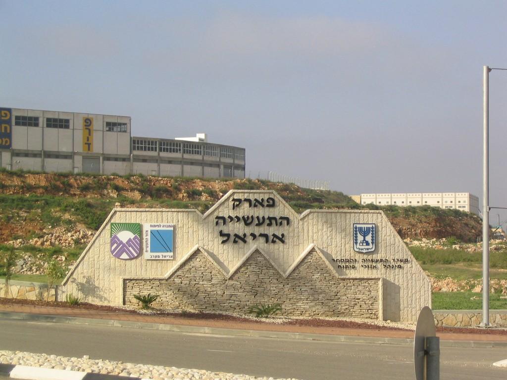אוניברסיטת אריאל:סטודנטים שוברים סטראוטיפים