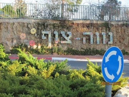 """בשורה לתושבי יו""""ש:חוק איסור הפליה במוצרים מחמת מקום מגורים עבר בכנסת"""
