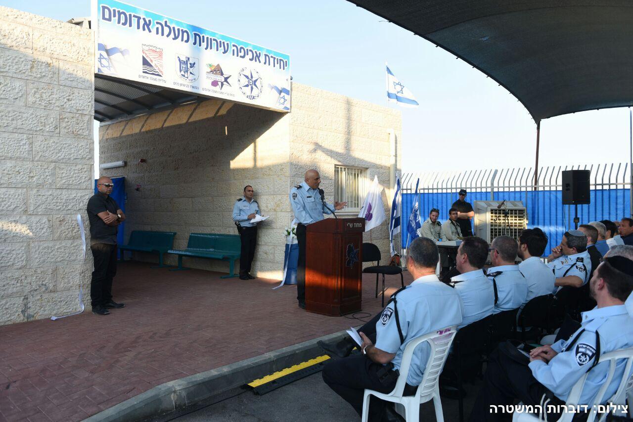 משטרת מעלה אדומים.צילום דוברות משטרת ישראל