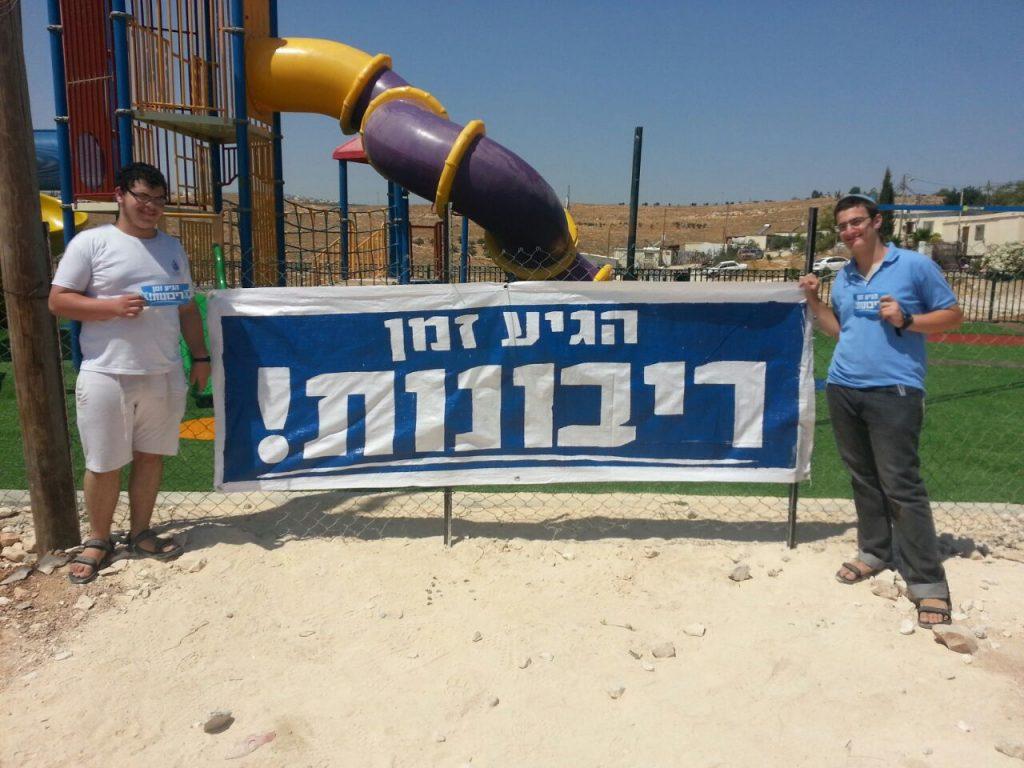 """פעילי ארגון אר""""ץ: החילו את הריבונות ביהודה ושומרון"""