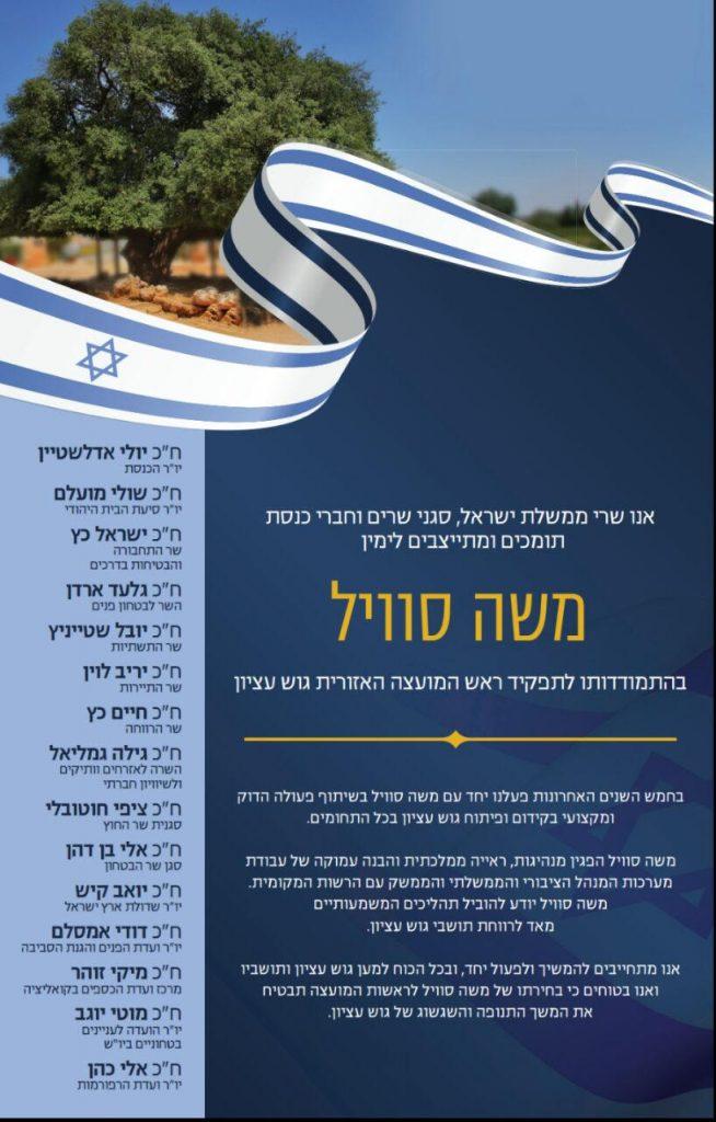 """גוש עציון:ח""""כים מהליכוד, הבית היהודי וכולנו הביעו תמיכה במשה סוויל לראשות המועצה"""