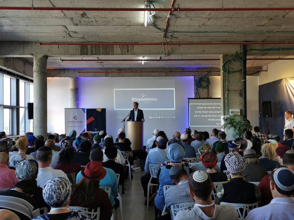 בנימין מכוונת גבוה: כ-400 בעלי עסקים השתתפו בפתיחת קהילת העסקים של בנימין.