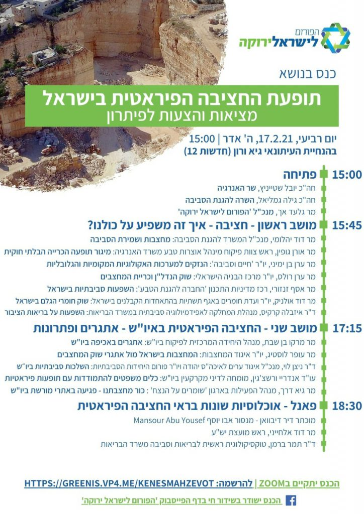 """דו""""ח של הפורום לישראל ירוקה מתעד: עשרות מחצבות בלתי חוקיות ברחבי יהודה ושומרון"""