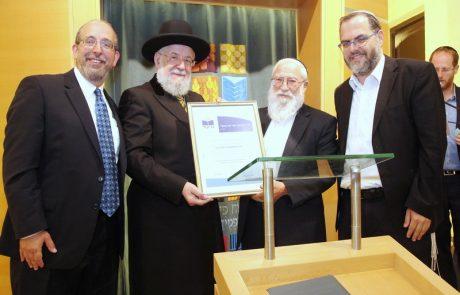 רבה של אלון שבות הרב גדעון פרל זכה בפרס מפעל חיים לרב קהילה