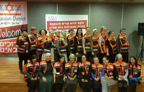 """25 נשים מגוש עציון הוסמכו כחובשות ונהגות אמבולנס במד""""א"""