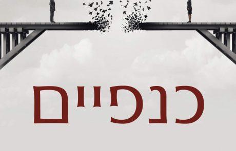 שלומית אשר מהשומרון מוציאה ספר ראשון ומפתיע:כנפיים