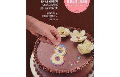 """חברת גילרו יצרנית מותג """"עלמה"""" משיקה אותיות אכילות ומספרים אכילים לקישוט עוגות וקינוחים"""