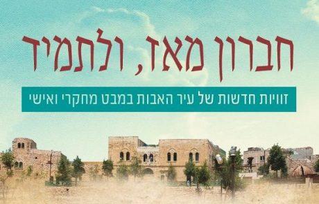 היום בירושלים: אירוע השקת 3 ספרים בנושא העיר חברון