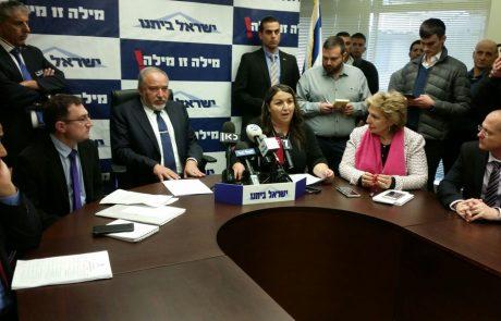 """פורום """"בוחרים בחיים"""" של המשפחות השכולות התארח בישיבת סיעת ישראל ביתנו שעסקה בהצעת חוק עונש מוות למחבלים."""