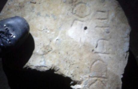 """חפצי עתיקות בשווי של 200,000 ש""""ח נמצאו באום ריחן"""