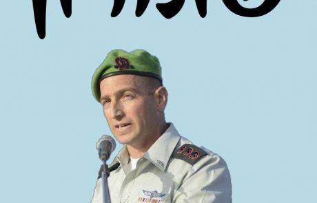 """תלו שלטים """"מח""""ט שומרון יורה ביהודים"""" ונעצרו"""