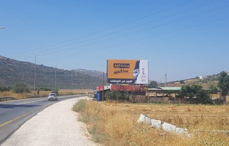 """על הכביש הראשי ביו""""ש: שלט הסתה של ארגון """"השיבה לפלסטין"""""""